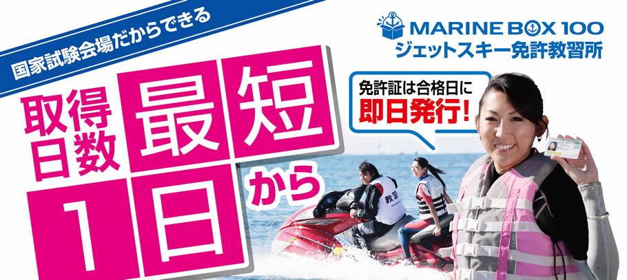ジェット スキー 免許 大阪